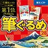 筆ぐるめ 28 【ジャングル】【ダウンロード版】