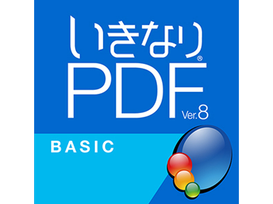 いきなりPDF Ver.8 BASIC  ダウンロード版 【ソースネクスト】の紹介画像