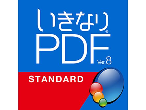 いきなりPDF Ver.8 STANDARD  ダウンロード版 【ソースネクスト】の紹介画像