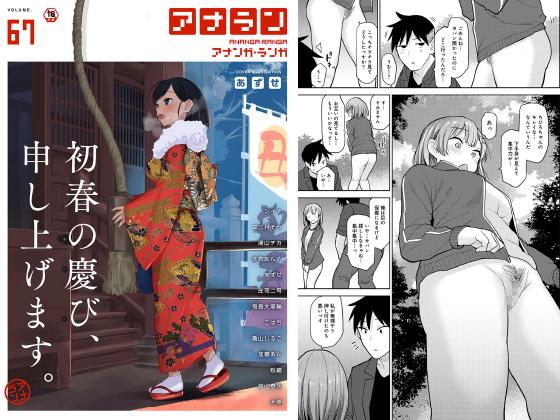 アナンガ・ランガ Vol.67【フルエディション】のタイトル画像
