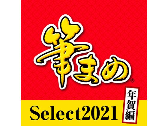 筆まめSelect2021 年賀編 ダウンロード版【ソースネクスト】の紹介画像