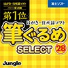 筆ぐるめ 28 select 【ジャングル】