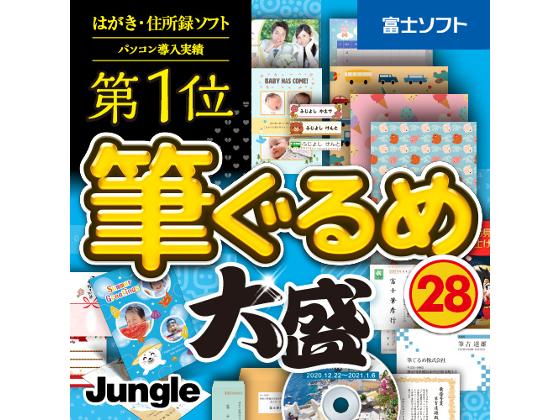筆ぐるめ 28 大盛 【ジャングル】の紹介画像