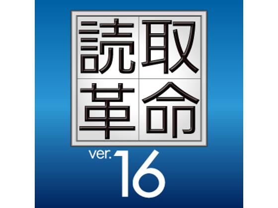 読取革命Ver.16 ダウンロード版【ソースネクスト】の紹介画像
