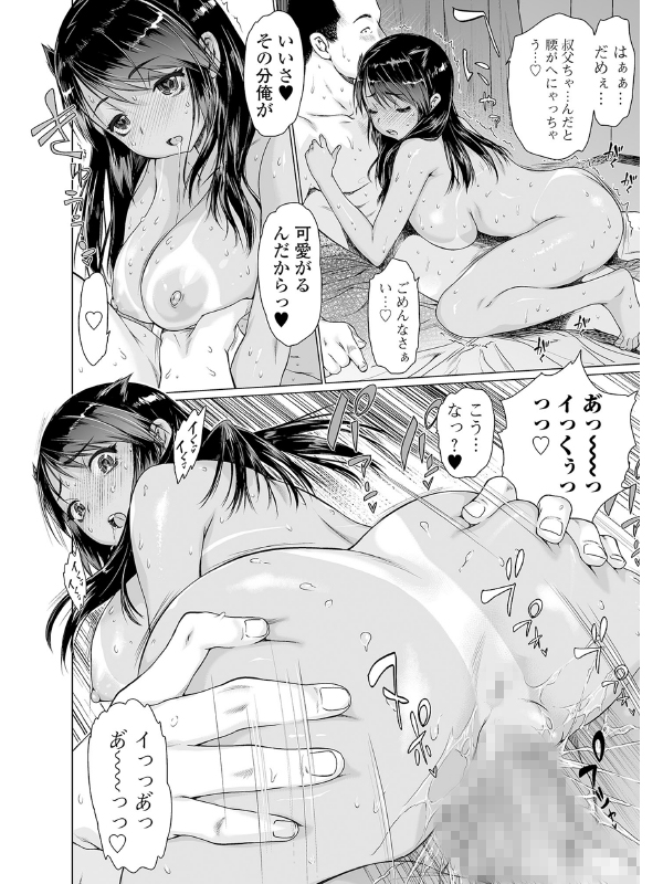 コミック刺激的SQUIRT!! Vol.18のサンプル画像6