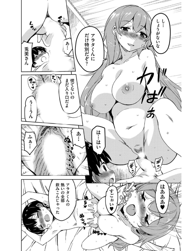 カギっ子が知り合ったお姉さん達に無限に甘やかされちゃう!【単話】のサンプル画像2