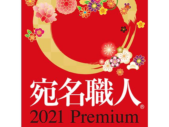 宛名職人 2021 Premium ダウンロード版【ソースネクスト】の紹介画像