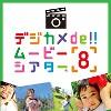 デジカメde!!ムービーシアター8 ダウンロード版【ソースネ