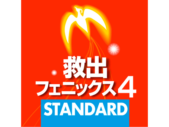 救出フェニックス 4 STANDARD ダウンロード版 【ソースネクスト】の紹介画像