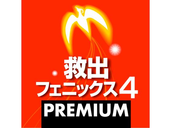 救出フェニックス 4 PREMIUM ダウンロード版 【ソースネクスト】の紹介画像