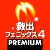 救出フェニックス 4 PREMIUM ダウンロード版 【ソー
