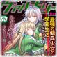 【無料】コミックヴァルキリーWeb版Vol.93【3/9まで