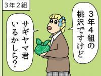 ○年○組○○君 (1)