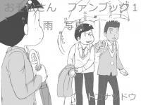 お○松さん ファンブック1 雨 写真