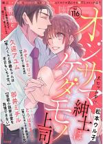 [TL]禁断Lovers Vol.116