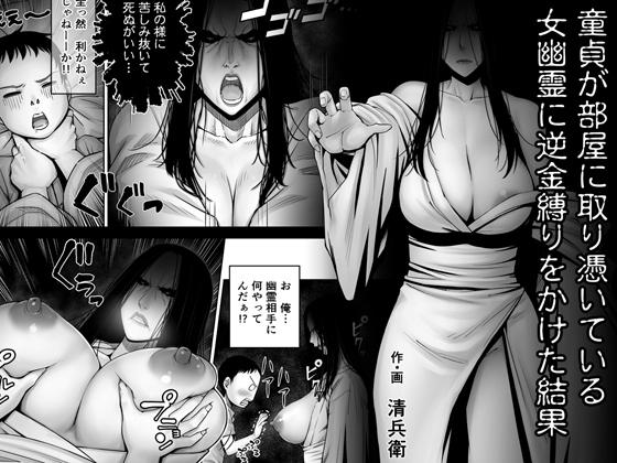童貞が部屋に取り憑いている女幽霊に逆金縛りをかけた結果のサンプル画像