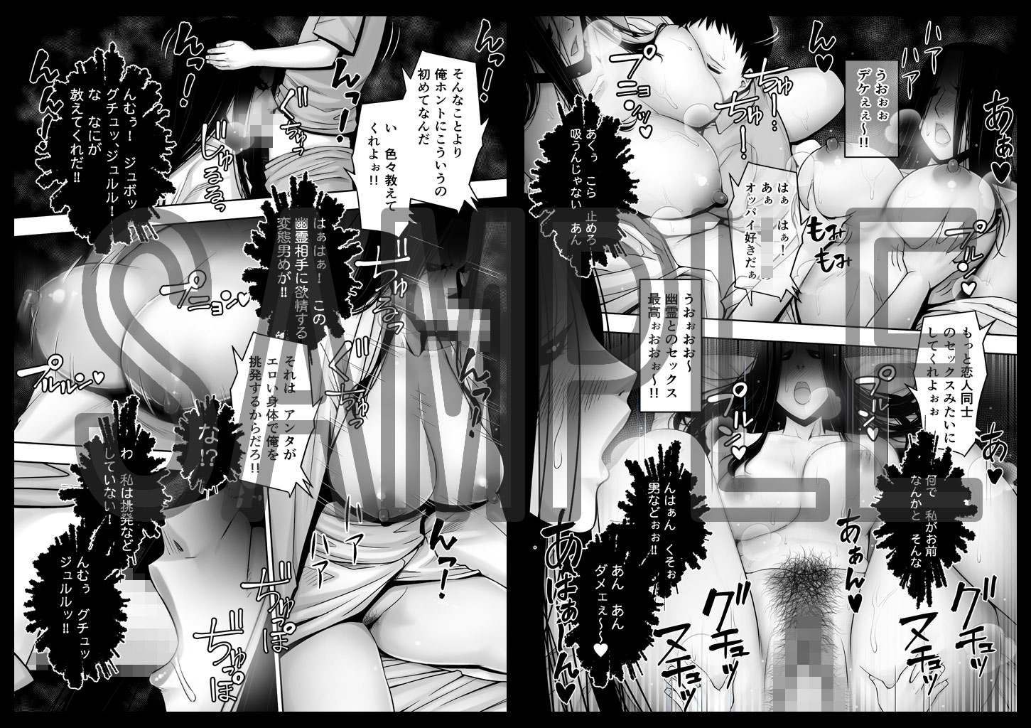 童貞が部屋に取り憑いている女幽霊に逆金縛りをかけた結果のサンプル画像3