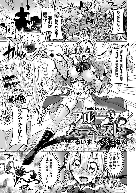 二次元コミックマガジン 淫紋をつけられた美少女たちが産卵アクメ堕ち!Vol.2のサンプル画像