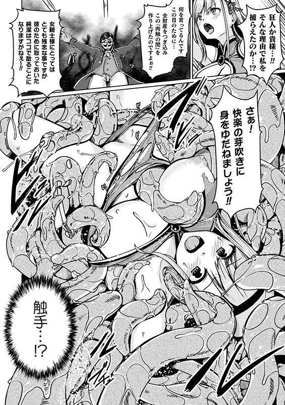二次元コミックマガジン 淫紋をつけられた美少女たちが産卵アクメ堕ち!Vol.2のサンプル画像7