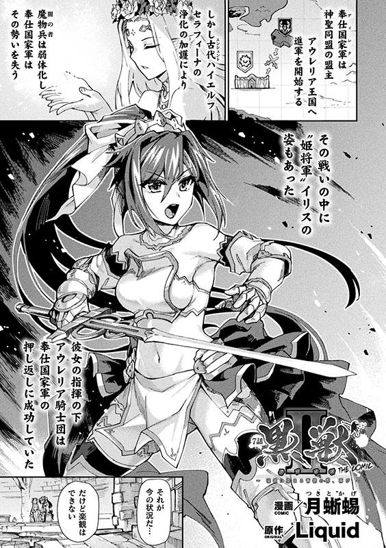 黒獣2 〜淫欲に染まる背徳の都、再び〜 THE COMIC 7話【単話】のサンプル画像1