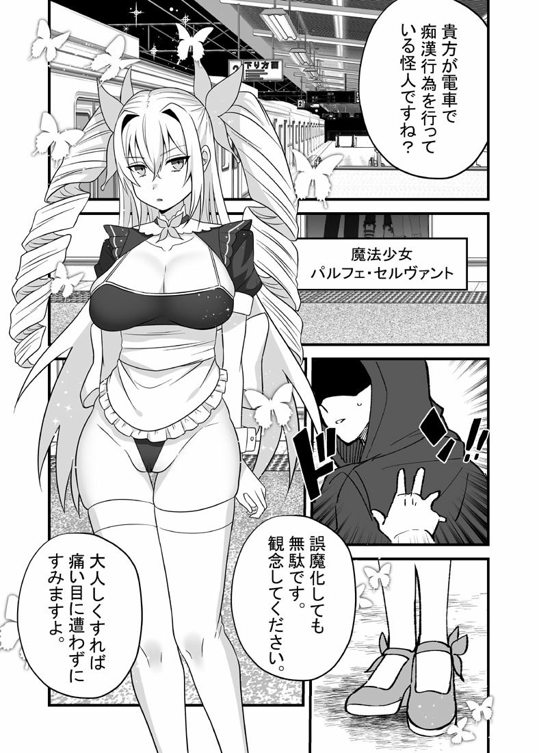 魔法少女VS触手痴〇男のサンプル画像