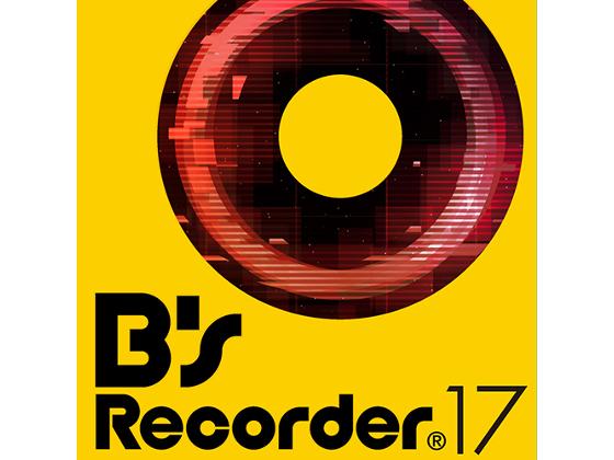 B's Recorder 17 ダウンロード版 【ソースネクスト】の紹介画像