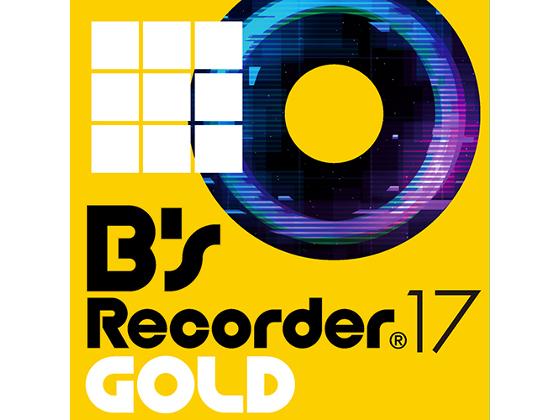 B's Recorder GOLD17 ダウンロード版 【ソースネクスト】の紹介画像