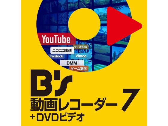 B's 動画レコーダー 7+DVDビデオ ダウンロード版【ソースネクスト】の紹介画像
