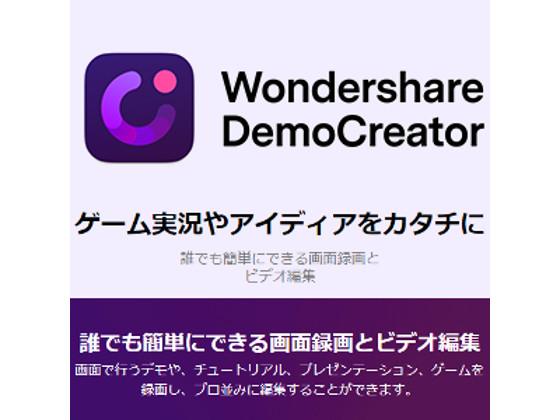 【Win版】DemoCreator 永久ラインセス 1PC【ワンダーシェア】の紹介画像