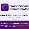 【Win版】DemoCreator 永久ラインセス 1PC【