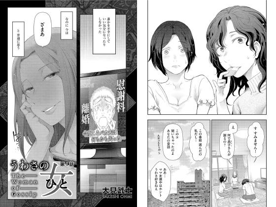 うわさの女 第1話【単話】のタイトル画像