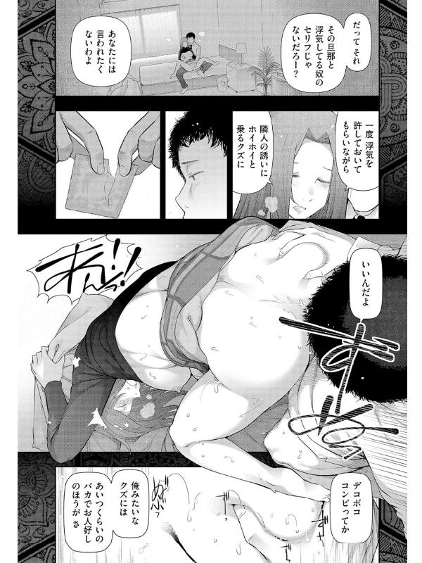 うわさの女 第1話【単話】のサンプル画像1