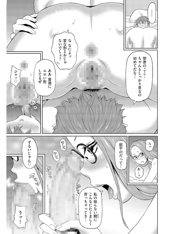 真夏の蒸しメガネ【単話】のサンプル画像