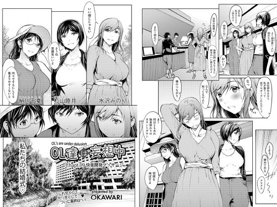 OL達は妄想中 Chapt.09 快楽開発マッサージ【単話】のタイトル画像