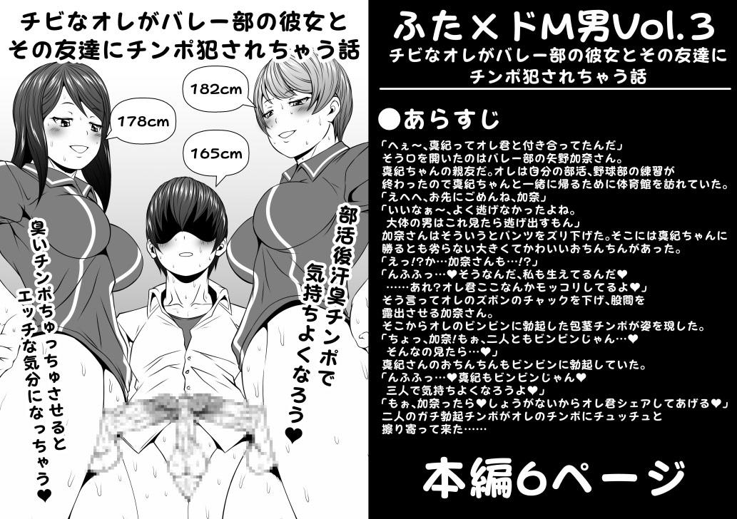 ふた×ドM男Vol.3&4のサンプル画像