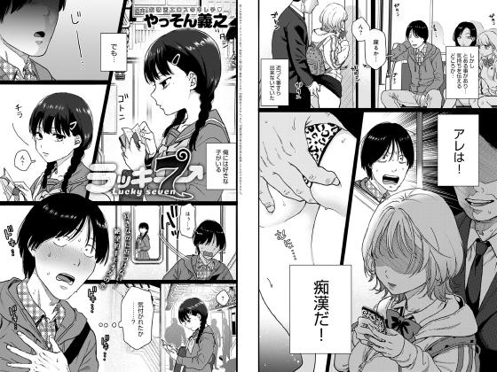 ラッキー7【単話】のタイトル画像