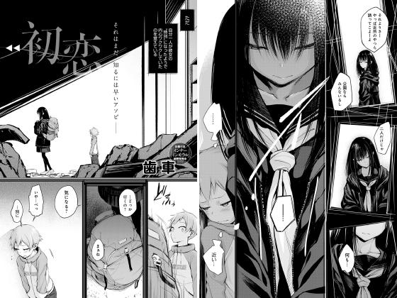 初恋【単話】のタイトル画像