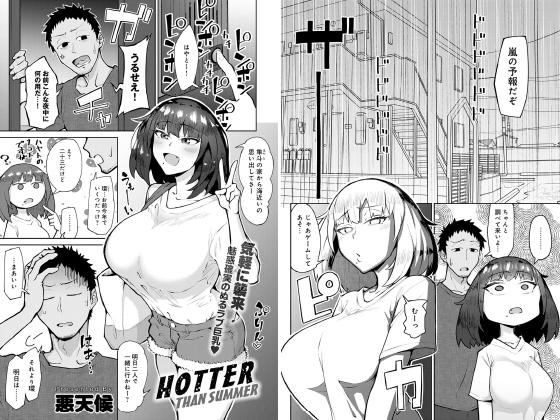 HOTTER THAN SUMMER【単話】のタイトル画像