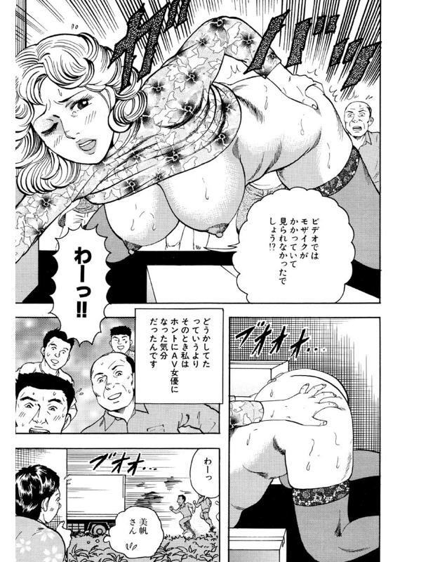 【デジタル版】漫画人妻快楽庵 Vol.5のサンプル画像11
