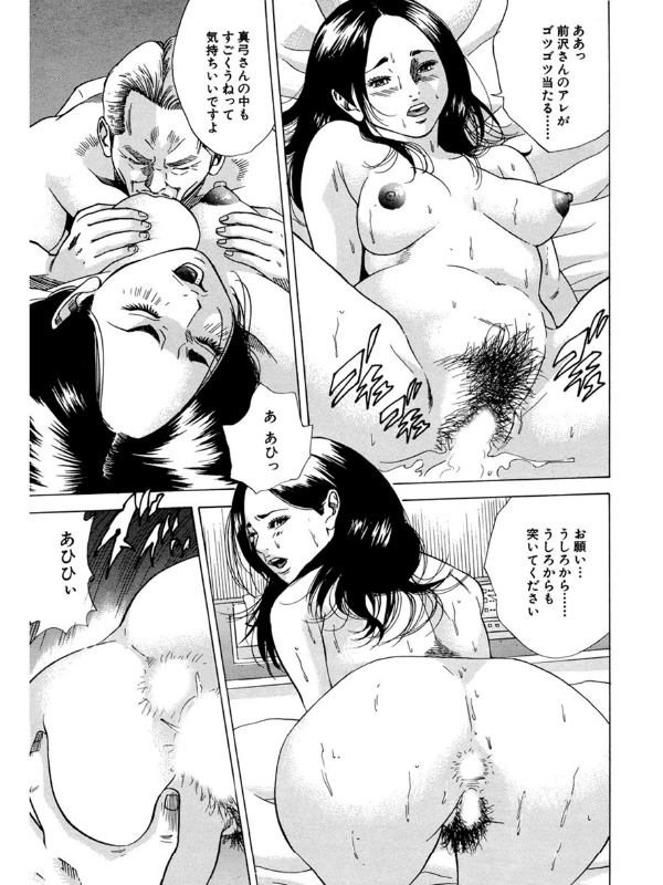 【デジタル版】漫画人妻快楽庵 Vol.5のサンプル画像13