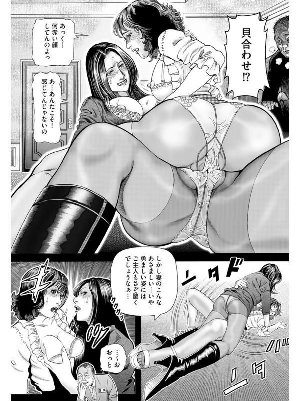 【デジタル版】漫画人妻快楽庵 Vol.5のサンプル画像4