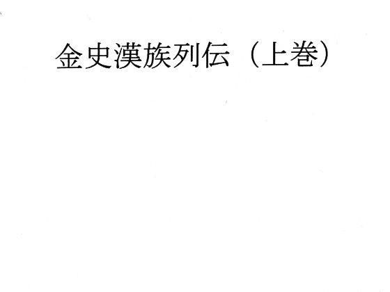 金史漢族列伝(上巻)の紹介画像