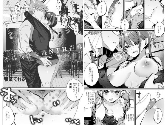 不純異性交遊NTR指導【単話】のタイトル画像