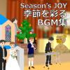 季節を彩るBGM集 Season's Joy School
