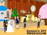 季節を彩るBGM集 Season's Joy S...