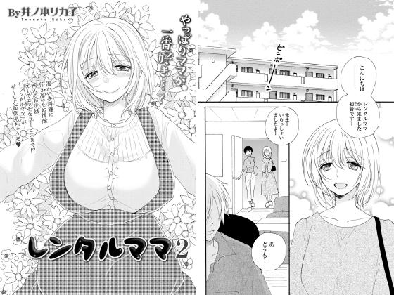 レンタルママ 2【単話】のタイトル画像
