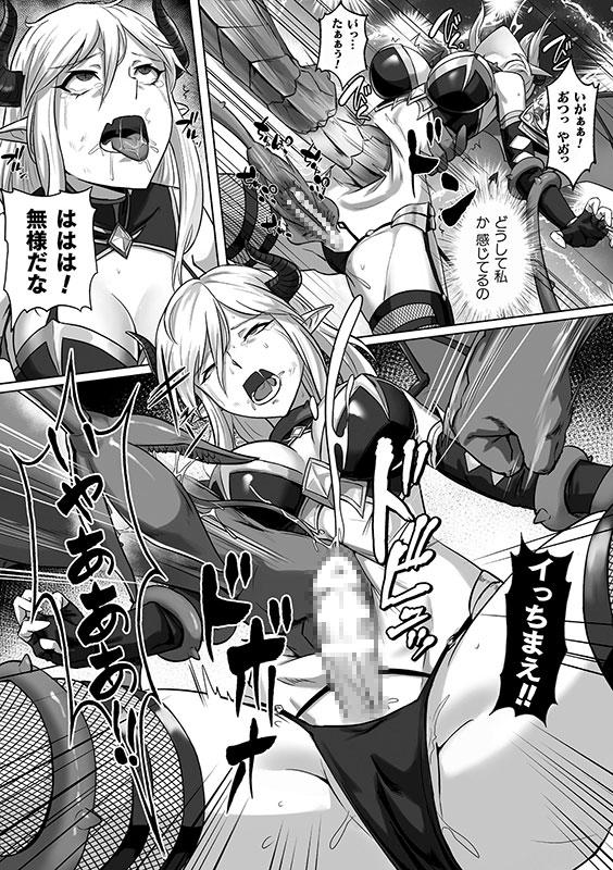 二次元コミックマガジン ふたなり微リョナ 雑魚メス勃起を破壊○辱Vol.2のサンプル画像9