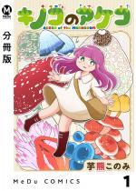 【分冊版】キノコのアケコ 1