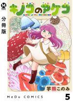 【分冊版】キノコのアケコ 5