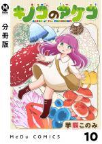 【分冊版】キノコのアケコ 10